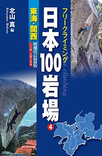 フリークライミング 日本100岩場 4 東海・関西 増補改訂最新版 ナサ崎・武庫川収録の詳細を見る