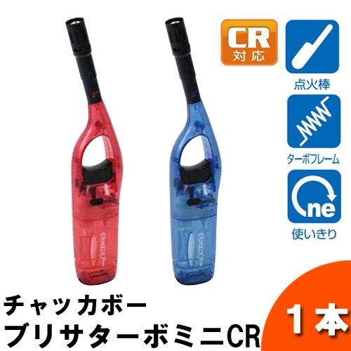 【使い切り点火棒】チャッカボー ブリサターボミニCR(ガスライター) 1本 チャッカマン形式【CR機能付】 MX-GM-05-MT