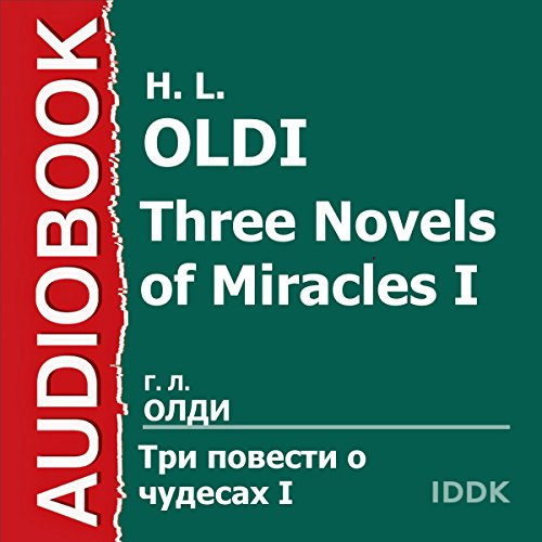 Three Novels of Miracles I [Russian Edition] audiobook cover art