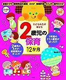 CD-ROM付き 子どもの力が伸びる 2歳児の保育12か月 (ナツメ社保育シリーズ)