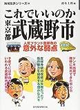 地域批評シリーズ30 これでいいのか東京都武蔵野市