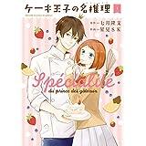 ケーキ王子の名推理 1巻 (デジタル版ガンガンコミックスONLINE)