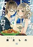 ご飯つくりすぎ子と完食系男子 (6) 【電子限定おまけ付き】 (バーズコミックス)