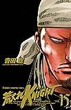 荒くれKNIGHT 15 (ヤングチャンピオン・コミックス)