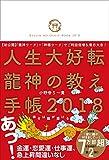 人生大好転 龍神の教え手帳2018