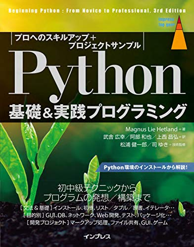 Python基礎&実践プログラミング[プロへのスキルアップ+プロジェクトサンプル] impress top gearシリーズ