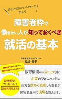 [松井 優子]の障害者枠で働きたい人が知っておくべき就活の基本: 障害者雇用アドバイザーが教える