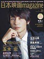 日本映画magazine Vol.23 (OAK MOOK 401)