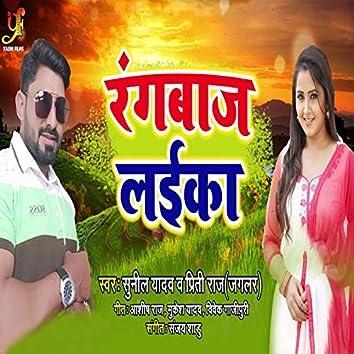 Rangbaaz Laika - Single