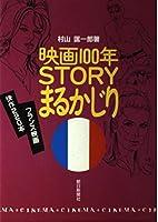 映画100年 STORYまるかじり―フランス篇
