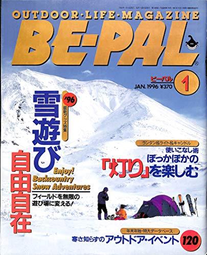 BE-PAL (ビーパル) 1996年1月号 雪遊び自由自在 / 寒さ知らずのアウトドア・イベント120