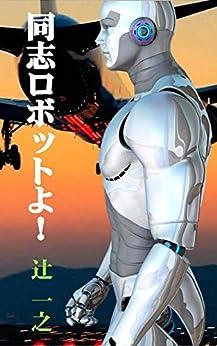 [辻 一之]の同志ロボットよ!