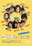 ココダケノハナシ~短篇.jpルーキーズ第3弾~[DVD]