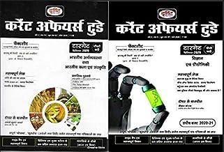Drishti Current Affairs Today Hindi March and April 2020