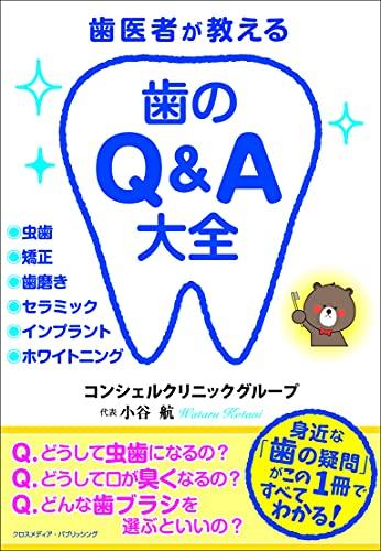 歯医者が教える 歯のQ&A大全