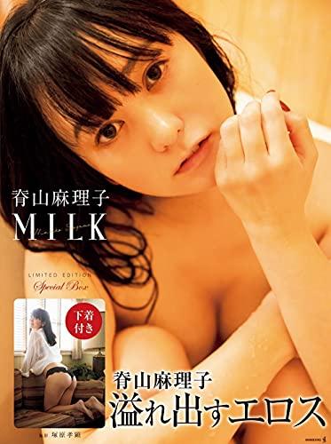 脊山麻理子 下着付き限定写真集 『 MILK 』 ([バラエティ])
