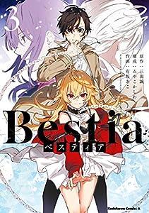 Bestia ベスティア(3) (角川コミックス・エース)