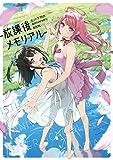 カントク 15th Anniversary BOOK  -放課後メモリアル-