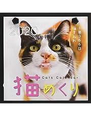 シーオーツー 猫めくり 2020年 カレンダー 日めくり CK-C20-01