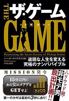 [ニール・ ストラウス, 田内志文]のザ・ゲーム フェニックスシリーズ