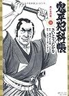 鬼平犯科帳 コンパクト版 第51巻