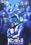 機動戦士ガンダムIII めぐりあい宇宙編/特別版[DVD]