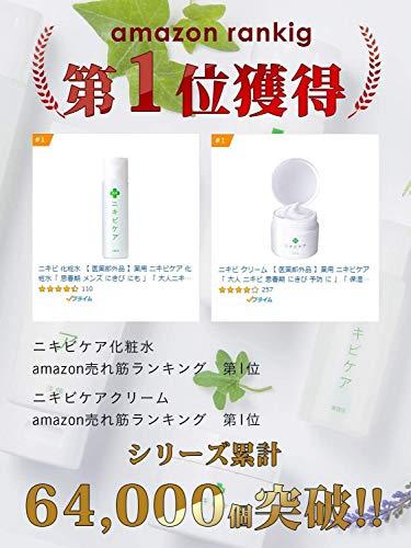 イルミルド製薬『薬用ニキビケア化粧水医薬部外品』