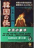 日本より怖い韓国の怪談 (KAWADE夢文庫)
