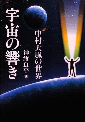 宇宙の響き 中村天風の世界(Chichi‐select)