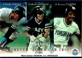 BBM2008 ホエールズ・ベイスターズ横浜移転30年記念 レギュラーカード No.94 高木豊/加藤博一/屋鋪要