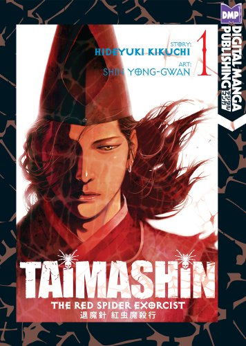 Taimashin: The Red Spider Exorcist Vol. 1 (Manga) (English Edition)