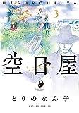 空日屋(3) (アクションコミックス)