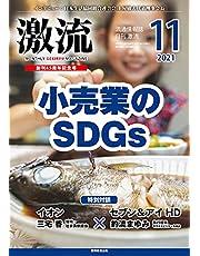 月刊激流2021年11月号〔創刊45周年記念号 小売業のSDGs〕