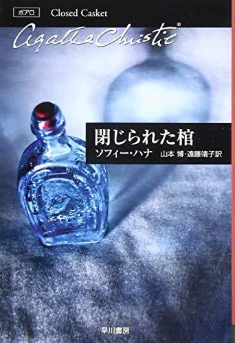 閉じられた棺 (クリスティー文庫)
