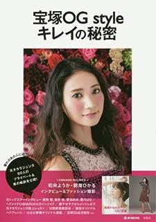 宝塚OG style キレイの秘密 (e-MOOK)