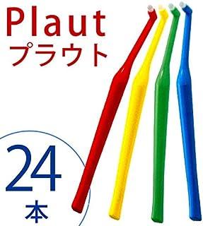 プラウト 【新ワンタフト】【歯ブラシ タフト】 オーラルケア プラウト スタンダード 24本セット S(ソフト) 4色アソート