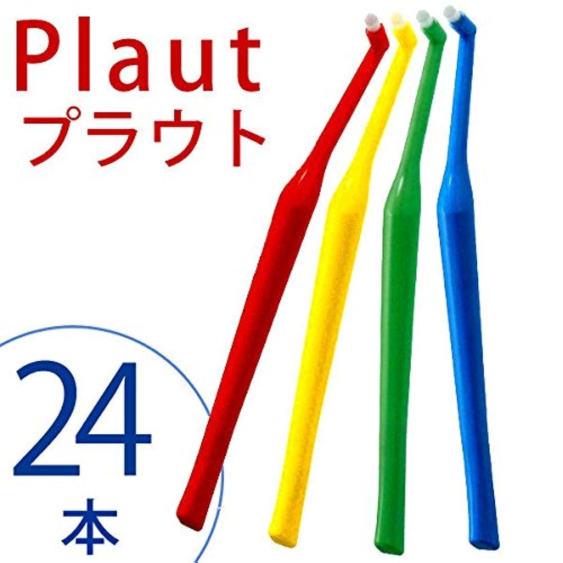 方法シャープ株式会社プラウト 【新ワンタフト】【歯ブラシ タフト】 オーラルケア プラウト スタンダード 24本セット S(ソフト) 4色アソート