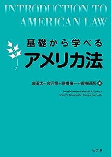 基礎から学べるアメリカ法 (基礎から学べるシリーズ)