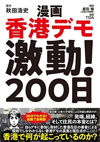 漫画香港デモ激動! 200日