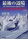 最後の辺境 チベットのアルプス