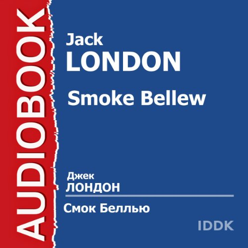 Smoke Bellew [Russian Edition] cover art