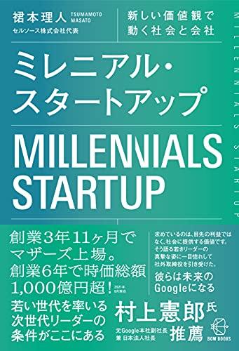 ミレニアル・スタートアップ―新しい価値観で動く社会と会社 (【BOW BOOKS 002】)