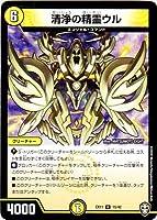 デュエルマスターズ DMEX-11/15/U/清浄の精霊ウル