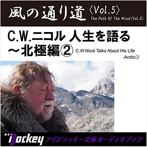 風の通り道 vol.5 北極編2 | C.W.ニコル