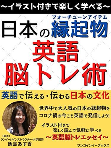 日本の縁起物 英語脳トレ術 (ワンコイン・イーブックス)