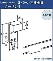 Sバー パイプ パネル 金具 【 ロイヤル 】ユニクロめっき Z-201 [Sバーに引っ掛けられます]