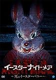 イースターナイトメア ~死のイースターバニー~ [DVD] image