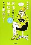 民法がわかると会社法はもっと面白い!~ユミ先生のオフィスアワー日記~
