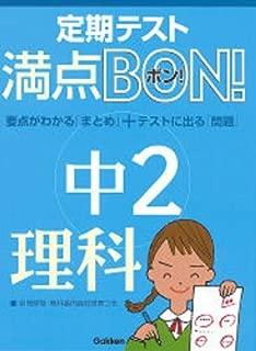 中2理科 (満点BON!)