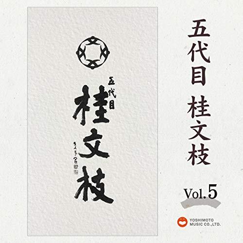 『Vol.5 五代目 桂 文枝』のカバーアート
